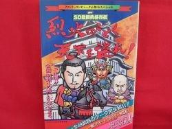 SD Sengoku Busho Retsuden strategy guide book /NES