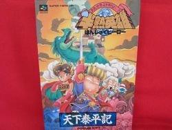 Hanjuku Hero strategy guide book /NES