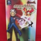 Pokemon Colosseum Trainer's guide book w/extra card