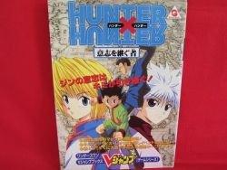 HUNTER x HUNTER strategy guide book /WonderSwan