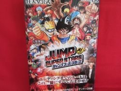Jump Superstars official strategy guide book /Nintendo DS