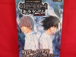 Death Note Kira Game strategy guide book /Nintendo DS