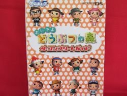 Animal Crossing Wild World complete strategy guide book /Nintendo DS