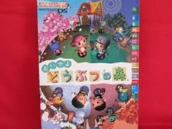 Animal Crossing Wild World strategy guide book /Nintendo DS