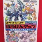 Pokemon Diamond & Pearl strategy guide book /Nintendo DS
