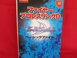 Fire Pro Wrestling D basic file strategy guide book /Dreamcast, DC