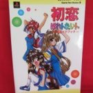 Hatsukoi VALENTINE strategy guide book /Playstation, PS1