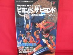 Beyond the Beyond perfect strategy guide book /Playstation, PS1