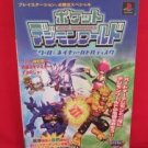 Pocket Digimon World illustration art book