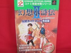Suikoden II 2 official complete strategy guide book /Playstation, PS1