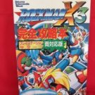 Mega Man X3 complete strategy guide book /PS, SS