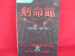 Kokumeikan strategy guide book /Playstation, PS1