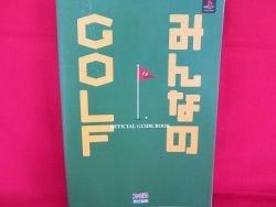 Hot Shots Golf official guide book