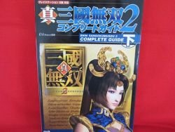 Dynasty Warriors 3 complete strategy guide book #2 /Playstation 2, PS2