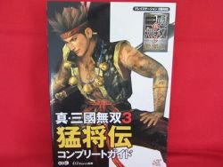 Dynasty Warriors 4 Xtreme complete strategy guide book /Playstation 2, PS2