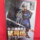 Dynasty Warriors 5 Xtreme Legends complete strategy guide book /Playstation 2, PS2