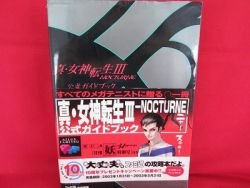 Shin Megami Tensei III Nocturne official guide book /Playstation 2, PS2