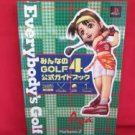 Hot Shots Golf Fore official strategy guide book /Everybody's Golf 4