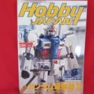 Hobby Japan Magazine #341 11/1997 :Japanese toy hobby figure magazine