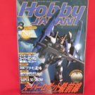 Hobby Japan Magazine #357 3/1999 :Japanese toy hobby figure magazine