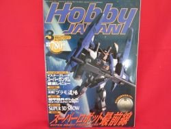 Hobby Japan Magazine #357 3/1999 :Japanese toy hobby figure magazine