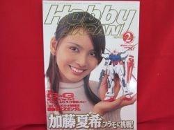 Hobby Japan Magazine #404 2/2003 :Japanese toy hobby figure magazine