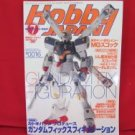 Hobby Japan Magazine #409 7/2003 :Japanese toy hobby figure magazine