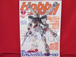 Hobby Japan Magazine #409 7/2003 :Japanese toy hobby figure magazine