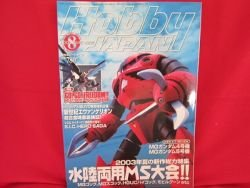 Hobby Japan Magazine #410 8/2003 :Japanese toy hobby figure magazine