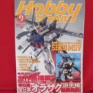 Hobby Japan Magazine #411 9/2003 :Japanese toy hobby figure magazine