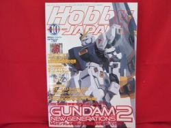 <b></b>Hobby Japan Magazine #412 10/2003 :Japanese toy hobby figure magazine