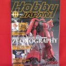<b></b>Hobby Japan Magazine #413 11/2003 :Japanese toy hobby figure magazine
