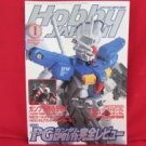 <b></b>Hobby Japan Magazine #415 1/2004 :Japanese toy hobby figure magazine