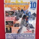 <b></b>Hobby Japan Magazine #424 10/2004 :Japanese toy hobby figure magazine