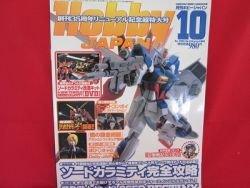 <b></b>Hobby Japan Magazine #424 10/2004 :Japanese toy hobby figure magazine