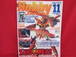 Hobby Japan Magazine #425 11/2004 :Japanese toy hobby figure magazine