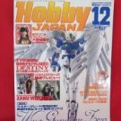 Hobby Japan Magazine #426 12/2004 :Japanese toy hobby figure magazine