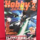 Hobby Japan Magazine #452 2/2007 :Japanese toy hobby figure magazine