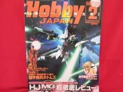 Hobby Japan Magazine #452 2/2007 :Japanese toy hobby figure magazine