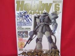 Hobby Japan Magazine #456 6/2007 :Japanese toy hobby figure magazine