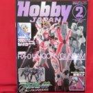 Hobby Japan Magazine #464 2/2008 :Japanese toy hobby figure magazine