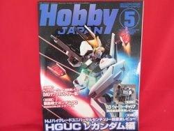 Hobby Japan Magazine #467 5/2008 :Japanese toy hobby figure magazine