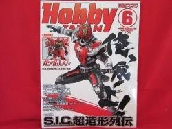 Hobby Japan Magazine #468 6/2008 :Japanese toy hobby figure magazine