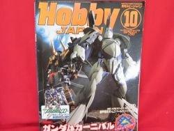 Hobby Japan Magazine #472 10/2008 :Japanese toy hobby figure magazine