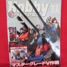 Hobby Japan Magazine #485 11/2009 :Japanese toy hobby figure magazine