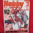 Hobby Japan Magazine #489 3/2010 :Japanese toy hobby figure magazine