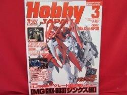 Hobby Japan Magazine #489 3/2010 :Japanese toy hobby figure magazine