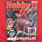 Hobby Japan Magazine #498 12/2010 :Japanese toy hobby figure magazine