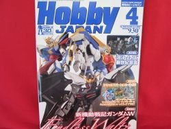 Hobby Japan Magazine #502 4/2011 :Japanese toy hobby figure magazine