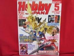 Hobby Japan Magazine #503 5/2011 :Japanese toy hobby figure magazine